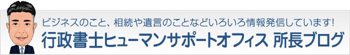 行政書士ヒューマンサポートオフィス 所長ブログ